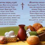 Молитвы перед едой и после