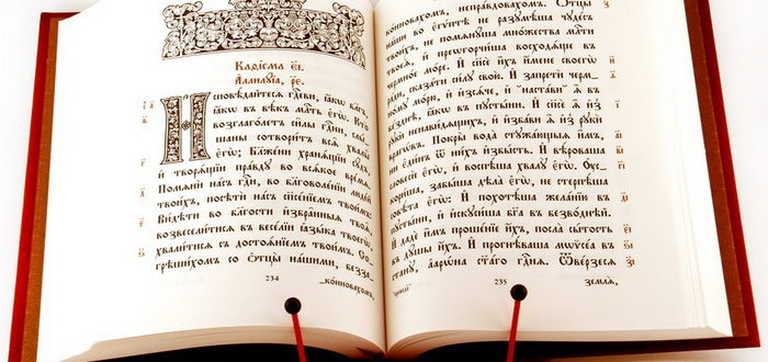Псалтирь на церковнославянском языке