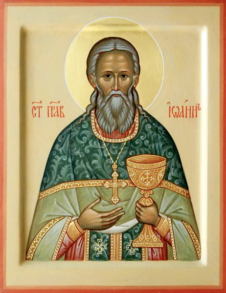 Икона праведного Иоанна Кронштадтского