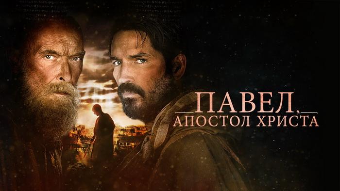 Фильм Павел, апостол Христа