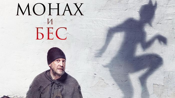 Фильм Монах и бес