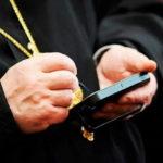 Молитвы с телефона