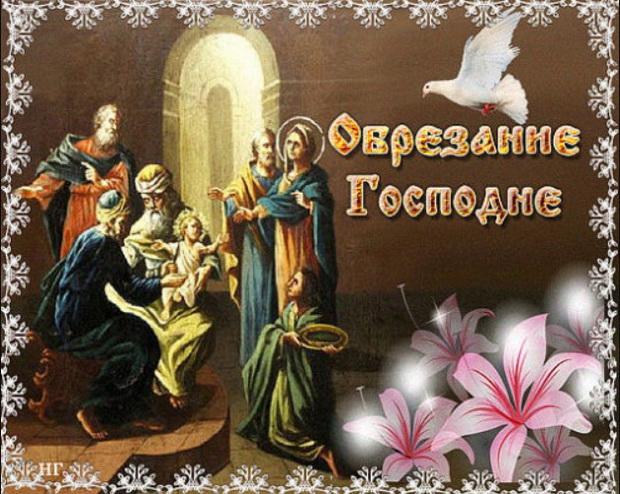 Красивая открытка на Обрезание Господне