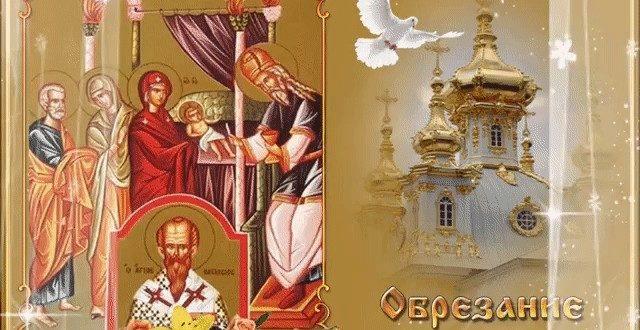 Поздравление на праздник Обрезание Господне