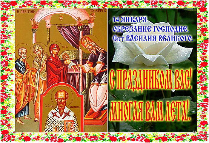 Картинка с поздравлением на Обрезание Господне