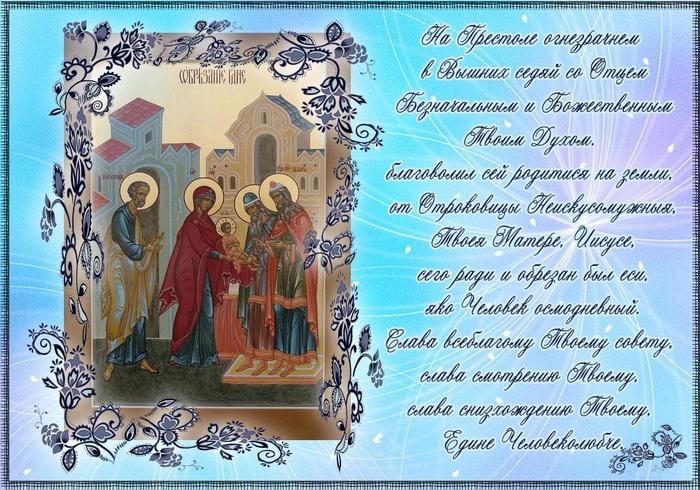 Поздравительная открытка на Обрезание Господне