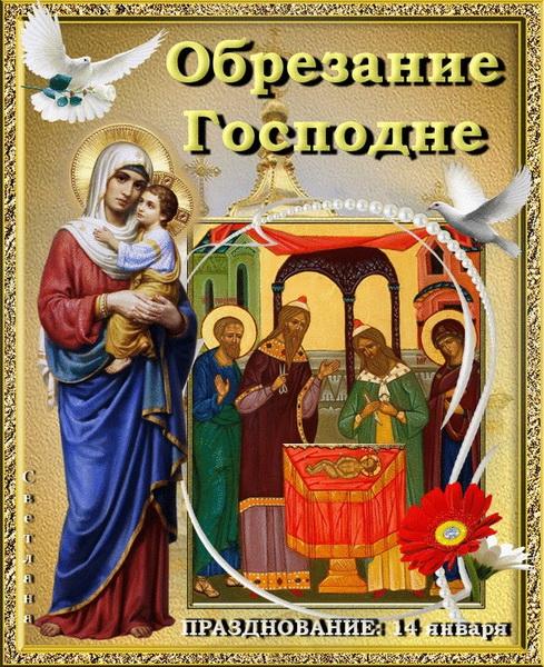 14 января - празднование Обрезания Господня