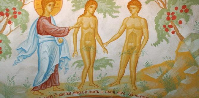 Адам и Ева в раю