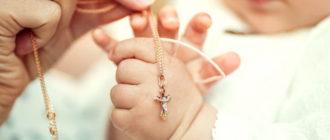 Ребенок и православный крести