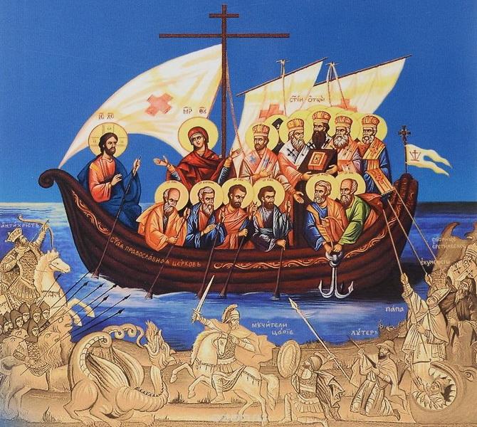 Икона Корабль Веры