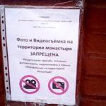 Запрет на фото и видеосъемку на территории монастыря
