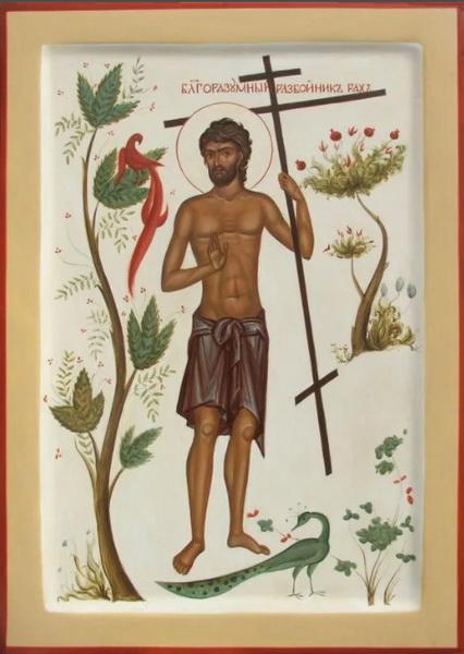 Икона Благоразумный разбойник в раю
