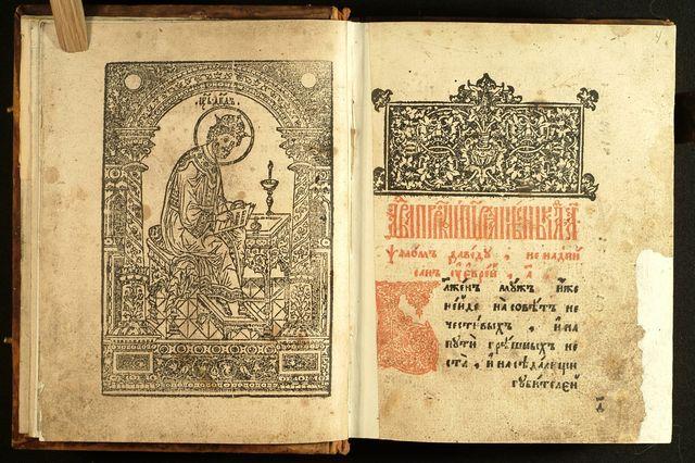 Книга Псалтирь