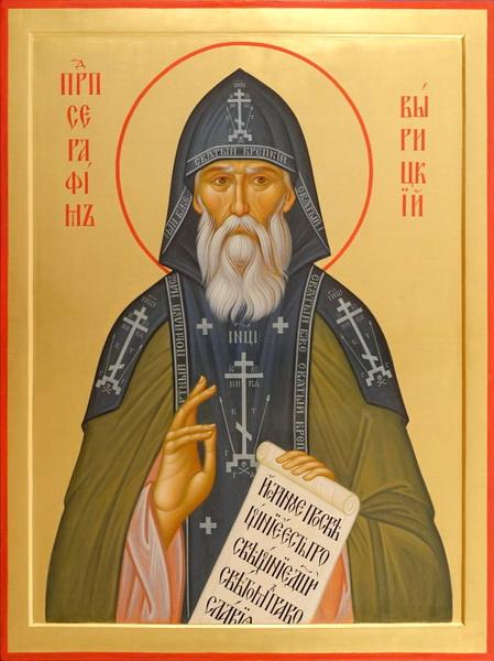 Икона Серафима Вырицкого