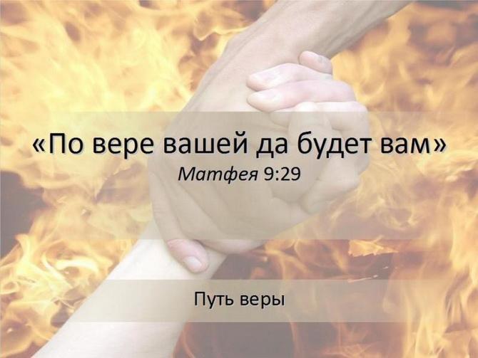 По вере вашей да будет вам