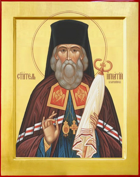 Икона Игнатия Брянчанинова