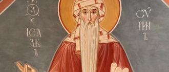 Преподобный Исаак Сирин
