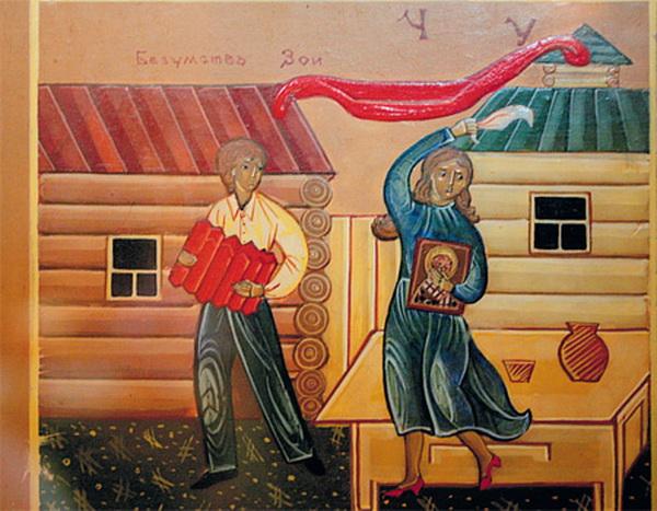 Зоя танцует с иконой Николая Чудотворца