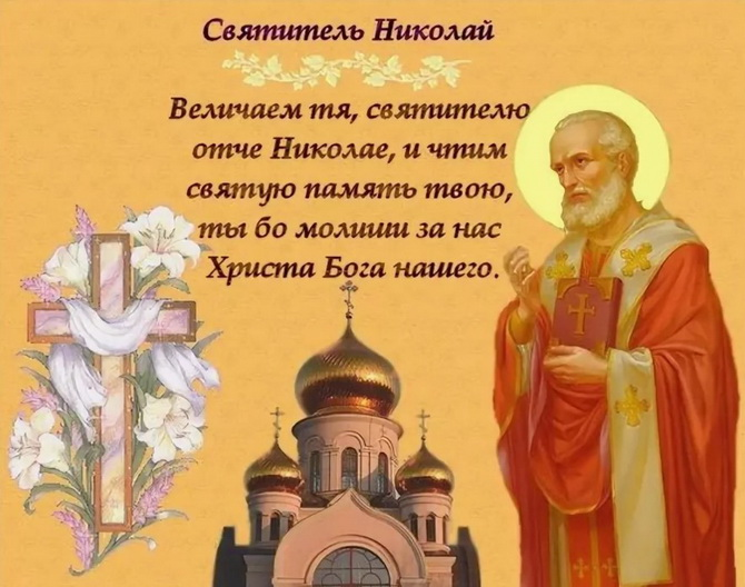 Величание Николаю Чудотворцу