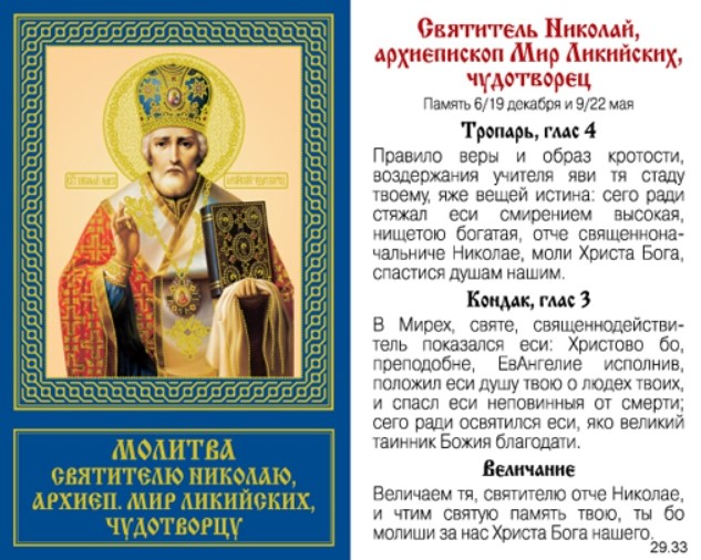 Тропарь и кондак Николаю Чудотворцу